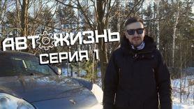 """""""Автожизнь"""" серия 1: Porsche Cayenne 3.2 (2005)- ВЫВОЗИТ"""