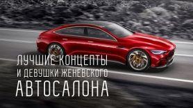 ЛУЧШИЕ КОНЦЕПТЫ И ДЕВУШКИ ЖЕНЕВСКОГО АВТОСАЛОНА/BENTLEY EXP12 SPEED 6E/MERCEDES AMG GT/VW I.D.BUZZ