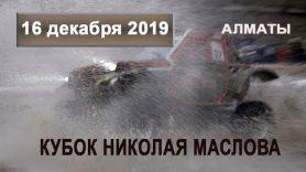 Гонки на внедорожниках. Автоспорт. Кубок Маслова 2019. Анонс. 16  декабря 2019.