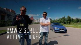 BMW 2 series ACTIVE TOURER - Большой тест-драйв
