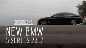 ЭКСКЛЮЗИВ! NEW BMW 5 SERIES 2017 G30. ПЕРВЫЙ ТЕСТ