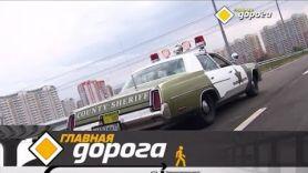 """""""Главная дорога"""": шериф из Некрасовки, «охота» на лихачей и тест Renault Koleos"""