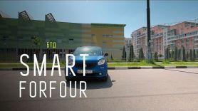 Smart Forfour - Большой тест-драйв