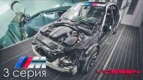 BMW M5: Покраска. От ХЛАМА к СОВЕРШЕНСТВУ!!