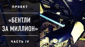 ПРОЕКТ Бентли/Bentley за МИЛЛИОН. ВОСТАНОВЛЕНИЕ Часть 4 - Двигатель. Лиса Рулит.