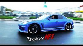 Боком на Mazda RX8. Тачки из NFS