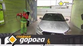 """""""Главная дорога"""": экономия на автомойке и новые цены на ОСАГО"""