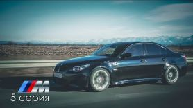 BMW M5 - 5я серия.