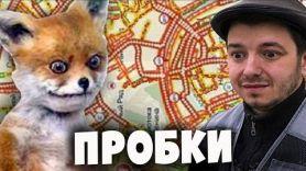 Таксист Русик. Пробки