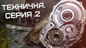 "ТЕХНИЧКА 2 серия: ""АКПП Suzuki Swift""/U440E/AW80-40LE"