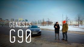 """""""КОРЕЙСКИЙ S КЛАСС"""" - GENESIS G90"""