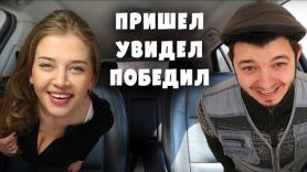 Таксист Русик. Пришел! Увидел! Победил!