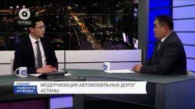 Модернизация автомобильных дорог Астаны (Транспорт и логистика, 21.11.2017)