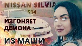 Nissan Silvia S14 изгоняет демона из Маши