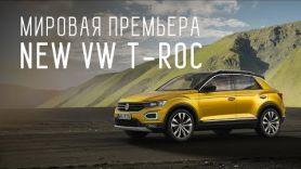 NEW VW T-ROC 2018/ФОЛЬКСКВАГЕН Т-РОК/МИРОВАЯ ПРЕМЬЕРА/ЭКСКЛЮЗИВ