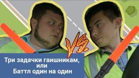 "Баттл гаишников один на один // Молодец, ""Колёса"", молодец! // Таксист Русик на kolesa.kz"
