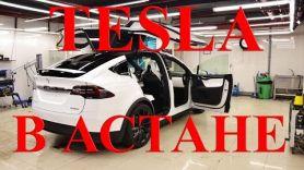 Обзор новой Tesla Model X P100D в Астане