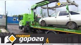 """""""Главная дорога"""": защита от эвакуаторов и безопасный разворот на узкой дороге"""
