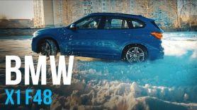 Передний привод и BMW? Вся правда о X1 F48!