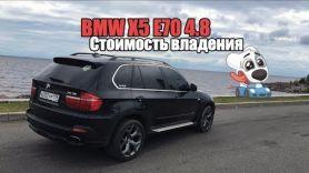 BMW X5 E70 4.8i - Реальная стоимость владения