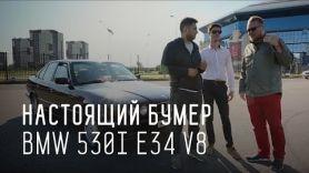 BMW 530i E34 V8 (M60)/НАСТОЯЩИЙ БУМЕР ЗА 250 000/БОЛЬШОЙ ТЕСТ ДРАЙВ Б/У