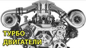 #Инжиниринг 2: Турбо Двигатели.