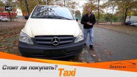 Стоит ли покупать TAXI в Германии?