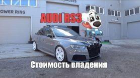 AUDI RS3 - Реальная стоимость владения