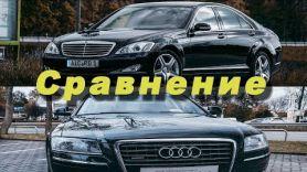 Сравнение Mercedes S Class W221 и Audi A8 D3 /// Розыгрыш подарков!!!