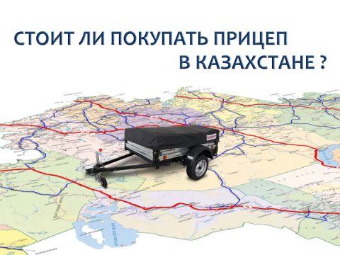 Cтоит ли покупать автоприцеп в Казахстане?
