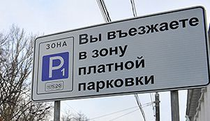 Расположения платных парковок Астаны.jpg