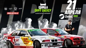 1 этап Gorilla Drift Energy 2019