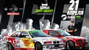 1 этап Gorilla Drift Energy 2019