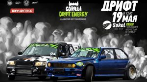 2 этап Gorilla Drift Energy 2019