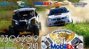 3-й этап кубка MobilEx по ралли-спринту