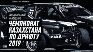 Чемпионат Казахстана по дрифту 2019