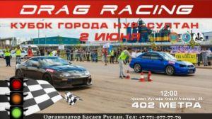 Drag Racing 402 метра