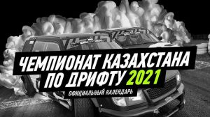Gorilla Drift Championship 2021