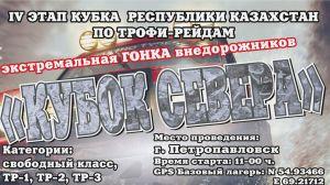 Кубок севера 2019
