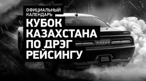 Кубок Sokol по дрэг-рейсингу 2019