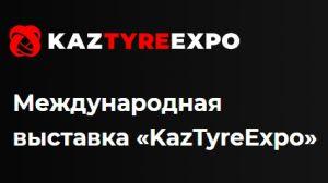 Международная выставка «KazTyreExpo»