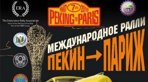 Ретро-ралли Пекин-Париж-2019