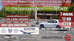 Турнир Республики по скоростному фигурному вождению 2019